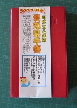 愛知県手帳(平成27年度版)