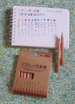 にほんの色鉛筆12色